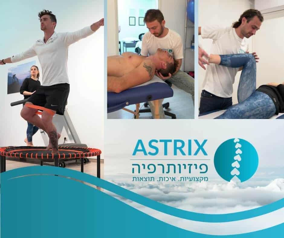 אסטריקס פיזיותרפיה לספורטאים ולקהילה